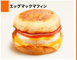 Eggmac